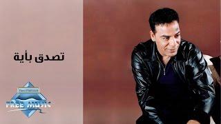 Hassan El Asmar - Tesaddaa Be Eih | حسن الأسمر - تصدق بأيه
