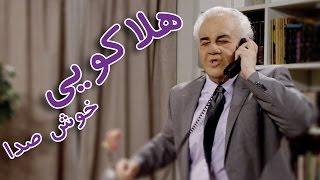 Max Amini as Holakouee Ep 3 - هلاکویی خوش صدا، قسمت ۳