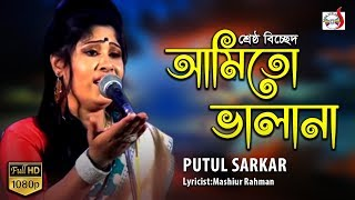 আমিতো ভালানা | Amito Valana | Putul Sarkar | Music Video 2018 | বিচ্ছেদ গান | Sadia VCD