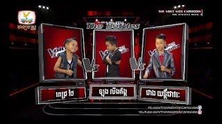 ពេជ្រ ថៃ VS លីគ័ង្គ VS យន្តិ៍ថាវរៈ - ស៊ូឃ្លាត (The Battles Week 3   The Voice Kids Cambodia 2017)