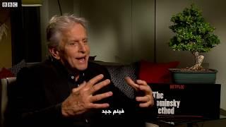 كيف وصل مايكل دغلاس الى قمة هوليوود وما هو اسلوب تمثيله؟