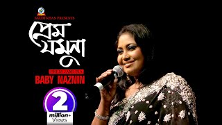 Jomunay - Baby Naznin Music Video - Bhalobashar Ghor