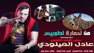 New Single 2017 Adil El Miloudi