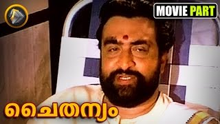 Malayalam Movie Chaithanyam Clip | A cheating husband