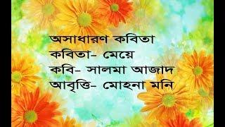 সুন্দর একটি কবিতা- মেয়ে।। কবি- সালমা আজাদ।। আবৃত্তি- মোহনা মনি/Mea/ Salma Azad/ Mona Moni