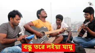 Girlfriend Song | funny video song | bangla new song 2017 | band ghuri