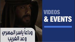 وداعاً ياسر المصري - وعد الغريب