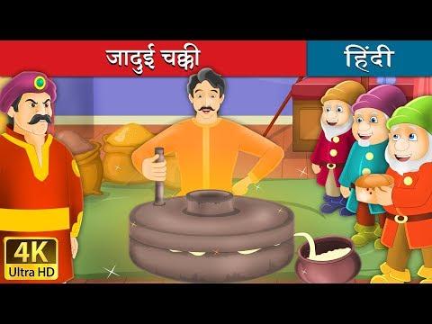 Xxx Mp4 जादुई चक्की Salty Sea In Hindi Kahani Hindi Fairy Tales 3gp Sex