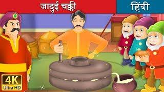 जादुई चक्की | Jadui Chakki | Kahani | Fairy Tales in Hindi | Story in Hindi | Hindi Fairy Tales