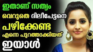 സത്യം ഇതാണ് എന്നെ പുറത്താക്കിയത് ഇയാൾ | Actress Bhama