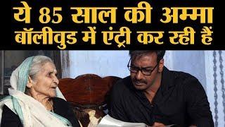 Ajay Devgn के साथ बैठीं ये माता जी गजब एक्टर हैं | The Lallantop