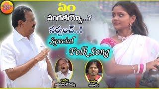 ఏం సంగతయ్యో సర్పంచ్   Super Hit Folk Songs   Janapada Songs Telugu   Telangana Folk Songs
