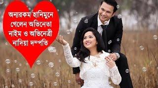 অন্যরকম হানিমুনে গেলেন অভিনেতা নাইম এবং অভিনেত্রী নাদিয়া | Actor Nayeem | Actress Nadia |Bangla News