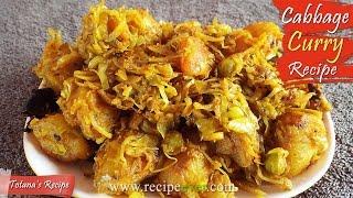 Bandhakopir Ghonto or Tarkari | Easy cabbage recipes | How to make cabbage curry? | Nirimish Ranna