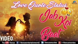 Whatsapp Status Video 2018 | Jab Koi Baat Bigad Jaye - Love Quote Status | Romantic Whatsapp Status