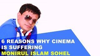 6 reasons why cinema is suffering | Monirul Islam Sohel