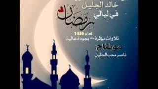 | جديد | روائع الشيخ خالد الجليل لعام 1436 ~ جودة عالية