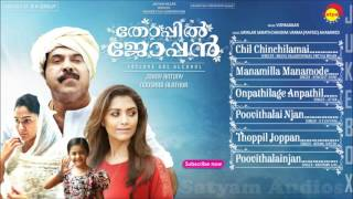 Thoppil Joppan Official Audio Jukebox | Mammootty | Vidyasagar | New Malayalam Film Songs