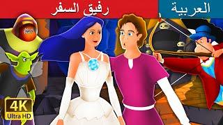 رفيق السفر | قصص اطفال | حكايات عربية