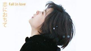 """恋におちて Fall in love (เพลง """"อย่างลึกซึ้ง"""" เวอร์ชั่นญี่ปุ่น) - อากิโกะ โคบายาชิ - เนื้อร้องและแปลไทย"""