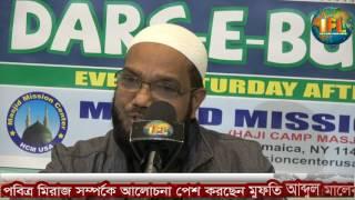Lailatul meraz by mufti abdul malik