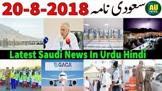 20-8-2018 News | Saudi Arabia Latest News Today In Urdu Hindi | Hajj 2018 | Arab Urdu News