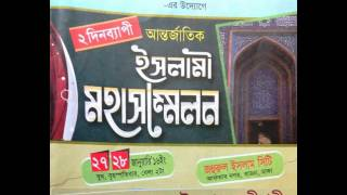 Bangla Waz -BY- Nurul Islam Olipuri (28/01/2016)