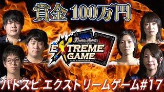 【賞金100万円】バトスピ エクストリームゲーム #17(Subtitle : EN, 繁体字, JP,TH)