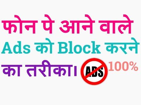 फोन पे आने वाले Ads को बंद करे।block ads on android