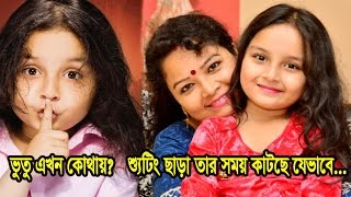 ভুতু এখন কোথায় | Arshiya Mukherjee | Biography of Bhutu | ভুতু | ভুতু সিরিয়াল