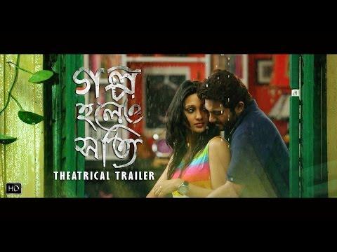 Xxx Mp4 Golpo Holeo Shotti Theatrical Trailer Soham Mimi Birsa Dasgupta 2014 3gp Sex