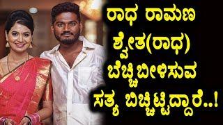 Radha Ramana serial Swetha revealed a secret   RJ Pradeepaa Wife Swetha   Top Kannada TV