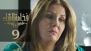 Fakhamet Al Shak Episode 9 - مسلسل فخامة الشك الحلقة 9
