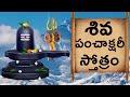 Download Shiva Panchakshari Stotram Nagendra Haraya Trilochanaya Sri Adi Shankaracharya mp3
