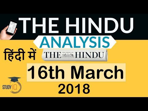 Xxx Mp4 16 March 2018 The Hindu Editorial News Paper Analysis UPSC SSC IBPS Current Affairs 3gp Sex