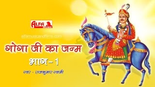 गोगाजी का जन्म भाग -1| GogaJi Ki Katha | Rajkumar Swami | Rajasthani Bhajan | Alfa Music & Films