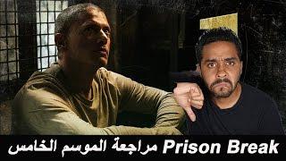 #بدون_حرق مراجعة الموسم الخامس لمسلسل Prison Break