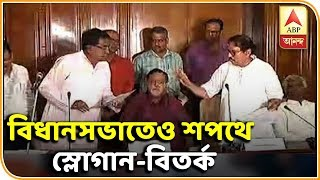 Slogan Controversy Hits West Bengal Legislative Assembly | ABP Ananda