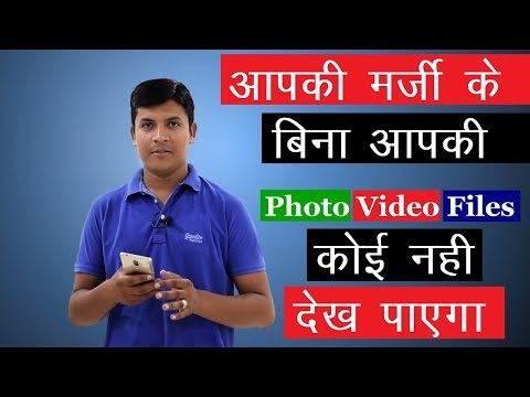 Xxx Mp4 How To Hide Your Mobile Photos Videos Without Any App Hindi Mr Growth🙂 3gp Sex