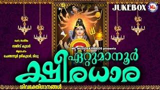 ഏറ്റുമാനൂര് ക്ഷീരധാര   ETTUMANOOR KSHEERADHARA   Siva Songs   Hindu Devotional Songs Malayalam