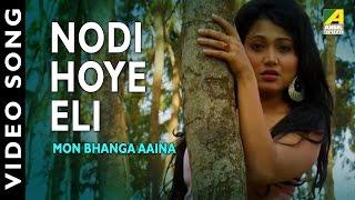 Nodi Hoye Eli | Mon Bhanga Aaina | New Bengali Movie Song | Romantic Song | Meghana Halder