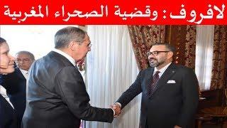 لافروف يطمئن المغرب  لا يمكن لروسيا أن تدعم أي مبادرة تخدم مصلحة طرف على حساب اخر