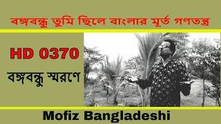BANGLA NEW SONG - বঙ্গবন্ধু তুমি ছিলে বাংলার মূর্ত গণতন্ত্র - MOFIZ BD SONG NO.0370 - BANGABANDHO