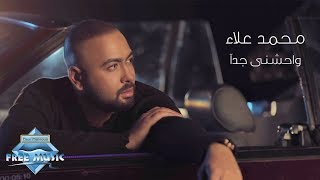 Mohamed Alaa - Waheshny Geddan | محمد علاء - واحشنى جدآ