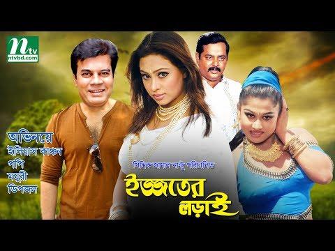 Xxx Mp4 Bangla Movie Ijjoter Larai Ilias Kanchan Popy Moyuri Dipjol 3gp Sex