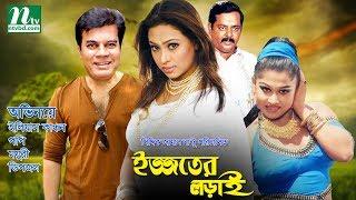 Bangla Movie : Ijjoter Larai | Ilias Kanchan, Popy, Moyuri, Dipjol