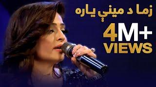 Zema De Mine Yara - Alia Ansari - De Naghmo Shor / زمادمینی یاره - عالیه انصاری - د نغمو شور