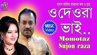 O Dewra Vai । Momtaz | Sujon Raja । Bangla New Folk Song