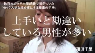 翔田千里が教えるセックスの上手い男の秘密!