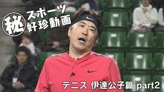 〇秘 スポーツ好珍動画 テニス伊達公子part2篇